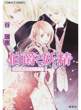 伯爵と妖精 7 涙の秘密をおしえて(コバルト文庫)