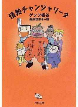 情熱チャンジャリータ(角川文庫)