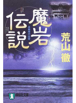 魔岩伝説 長編時代伝奇(祥伝社文庫)