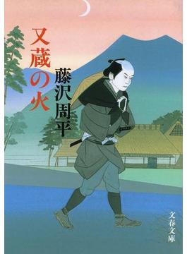 又蔵の火 新装版(文春文庫)