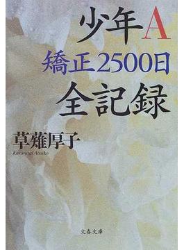 少年A矯正2500日全記録(文春文庫)