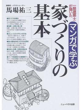 一級建築士が描いたマンガで学ぶ家づくりの基本