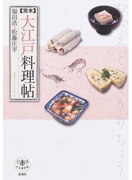 完本大江戸料理帖 (とんぼの本)