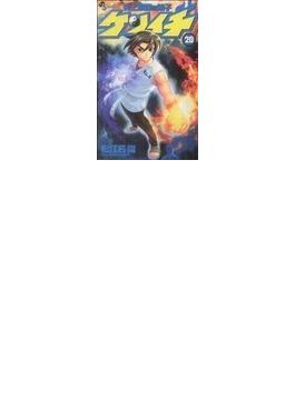 史上最強の弟子ケンイチ 20 (少年サンデーコミックス)(少年サンデーコミックス)