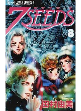 7SEEDS 8 (flowersフラワーコミックスアルファ)(flowersフラワーコミックス)