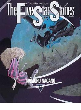 ファイブスター物語 12 (ニュータイプ100%コミックス)