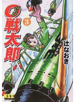 0戦太郎 3 (マンガショップシリーズ)