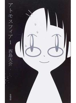 アトモスフィア 1 (ハヤカワSFシリーズJコレクション)