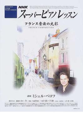 NHKスーパーピアノレッスン フランス音楽の光彩