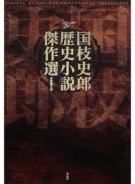 国枝史郎歴史小説傑作選