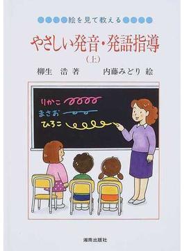 絵を見て教える、やさしい発音・発語指導 上
