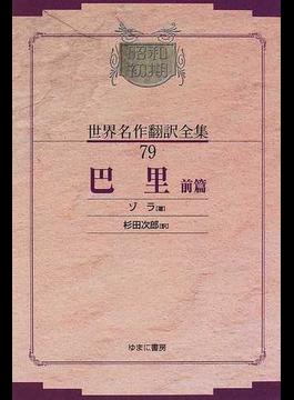 昭和初期世界名作翻訳全集 復刻 オンデマンド版 79 巴里 前篇