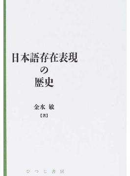 日本語存在表現の歴史