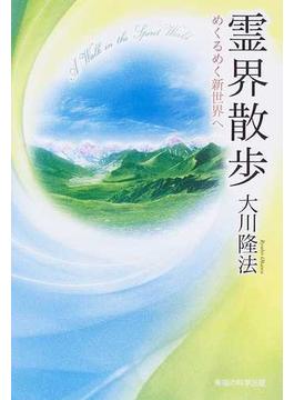 霊界散歩 めくるめく新世界へ