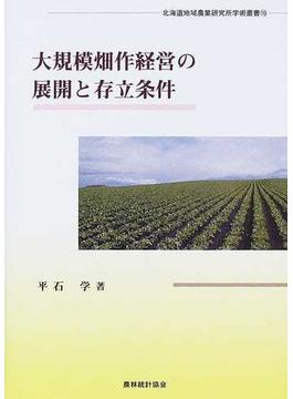 大規模畑作経営の展開と存立条件