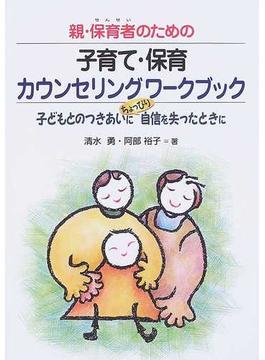 親・保育者のための子育て・保育カウンセリングワークブック 子どもとのつきあいにちょっぴり自信を失ったときに