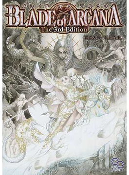 ブレイド・オブ・アルカナ The 3rd Edition(ログインテーブルトークRPGシリーズ)