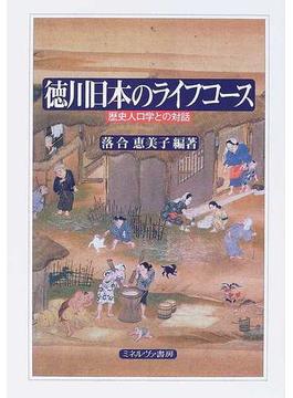 徳川日本のライフコース 歴史人口学との対話