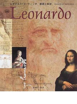 レオナルド・ダ・ヴィンチ芸術と科学
