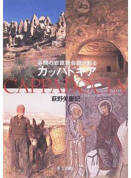 カッパドキア 谷間の岩窟教会群が彩る