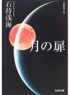 月の扉 長編推理小説