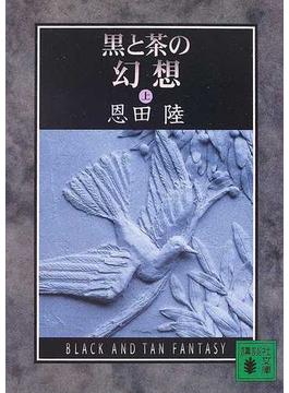 黒と茶の幻想 上(講談社文庫)