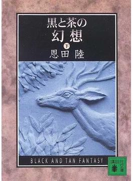 黒と茶の幻想 下(講談社文庫)