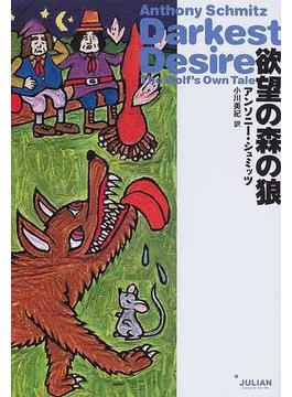 欲望の森の狼