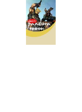 グイン・サーガ特別限定ボックス『PANDORA』
