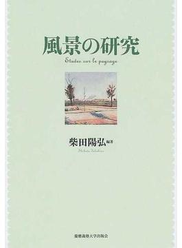 風景の研究