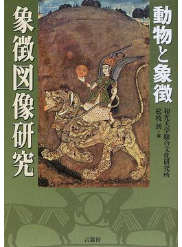象徴図像研究 動物と象徴