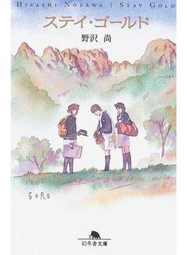 ステイ・ゴールド(幻冬舎文庫)