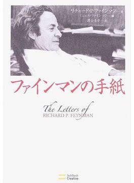 ファインマンの手紙