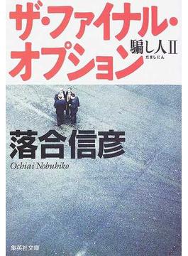 ザ・ファイナル・オプション(集英社文庫)