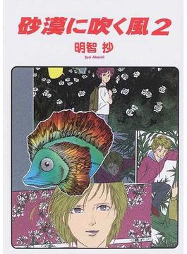 砂漠に吹く風 2(朝日コミック文庫(ソノラマコミック文庫))