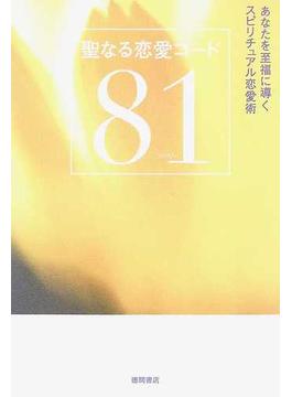聖なる恋愛コード81 あなたを至福に導くスピリチュアル恋愛術