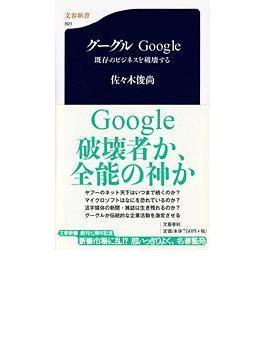 グーグルGoogle 既存のビジネスを破壊する(文春新書)