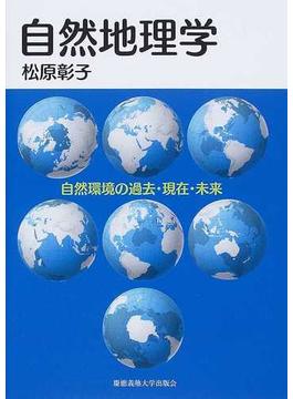 自然地理学 自然環境の過去・現在・未来