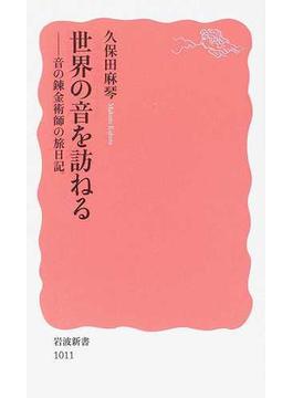 世界の音を訪ねる 音の錬金術師の旅日記(岩波新書 新赤版)