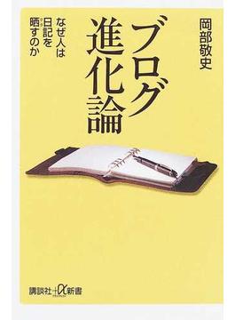 ブログ進化論 なぜ人は日記を晒すのか(講談社+α新書)