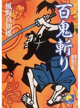 百鬼斬り 書下ろし連作時代小説(ベスト時代文庫)