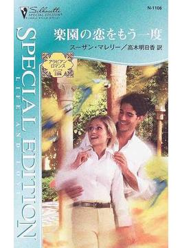 楽園の恋をもう一度(シルエット・スペシャル・エディション)