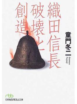 織田信長破壊と創造(日経ビジネス人文庫)