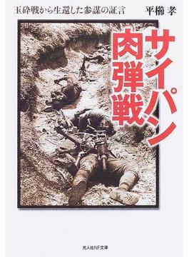 サイパン肉弾戦 玉砕戦から生還した参謀の証言(光人社NF文庫)