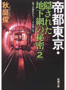 帝都東京・隠された地下網の秘密 2 地下の誕生から「1−8計画」まで(新潮文庫)