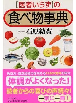 「医者いらず」の食べ物事典(PHP文庫)