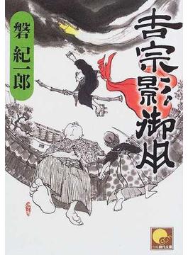 吉宗影御用(ベスト時代文庫)