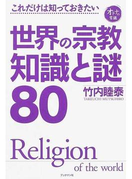 世界の宗教知識と謎80 これだけは知っておきたい