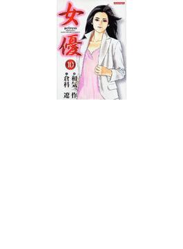 女優 10 (マンサンコミックス)