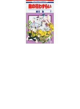 龍の花わずらい 2
